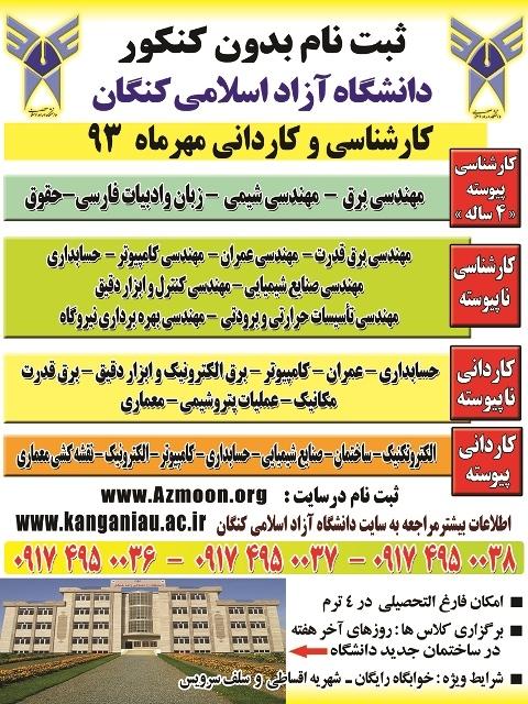 ثبت نام دانشگاه آزاد مهر ماه 93