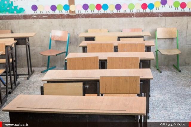 مدرسه - کلاس اول