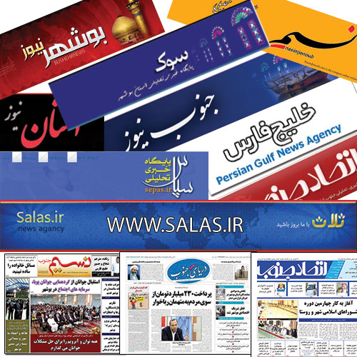 چند انتقاد و راهکار به سایتها و نشریههای استان بوشهر