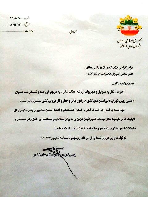 حکم طاها دشتی مطلق مشاور رئیس شورای عالی استان ها