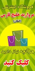 مروارید خلیج فارس