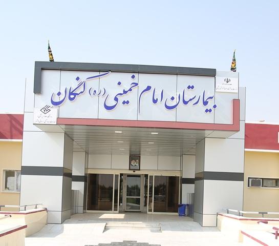 بیمارستان امام خمینی کنگان