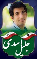 مهندس جلیل اسدی - فعال اجتماعی